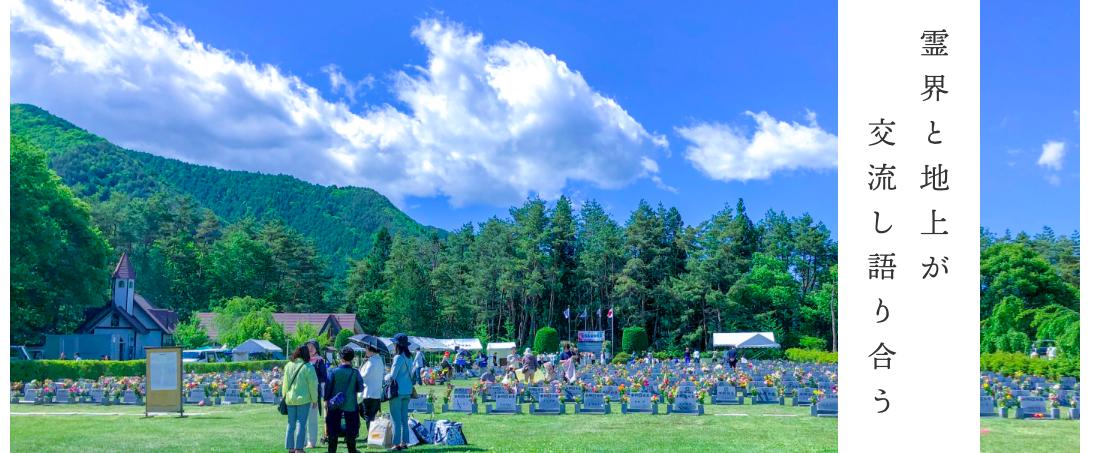 尾瀬霊園ホームページ開設のお知らせ